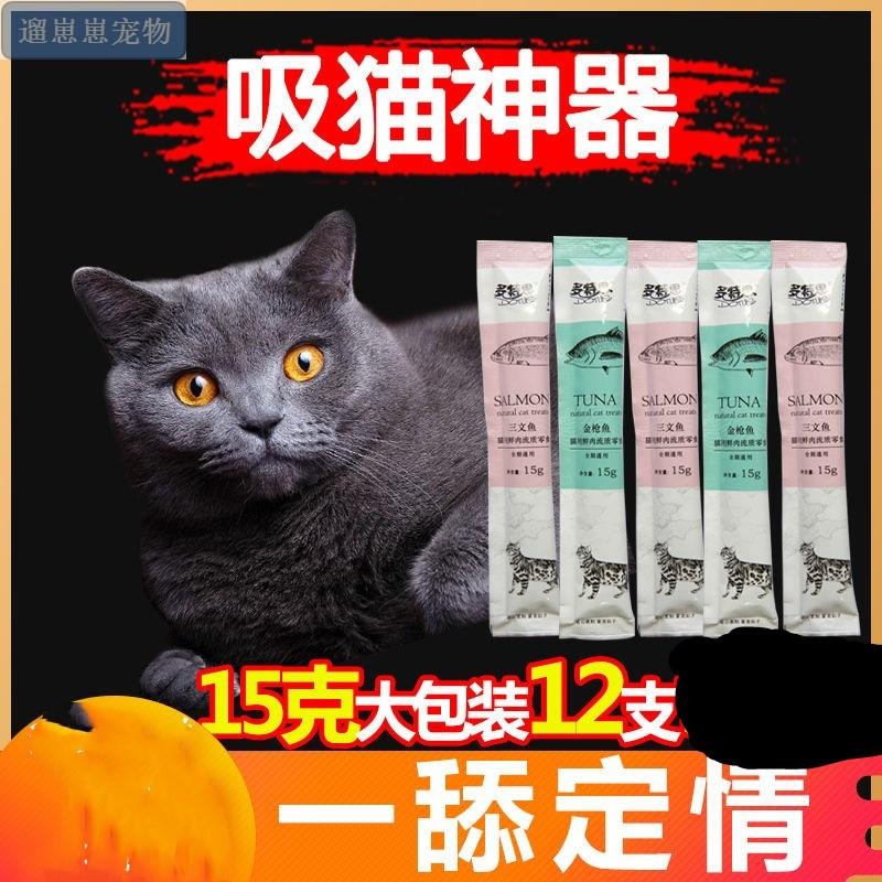 猫咪零食猫猫条猫湿粮猫咪幼猫成猫流质营养膏15g鲜肉条增肥奖励