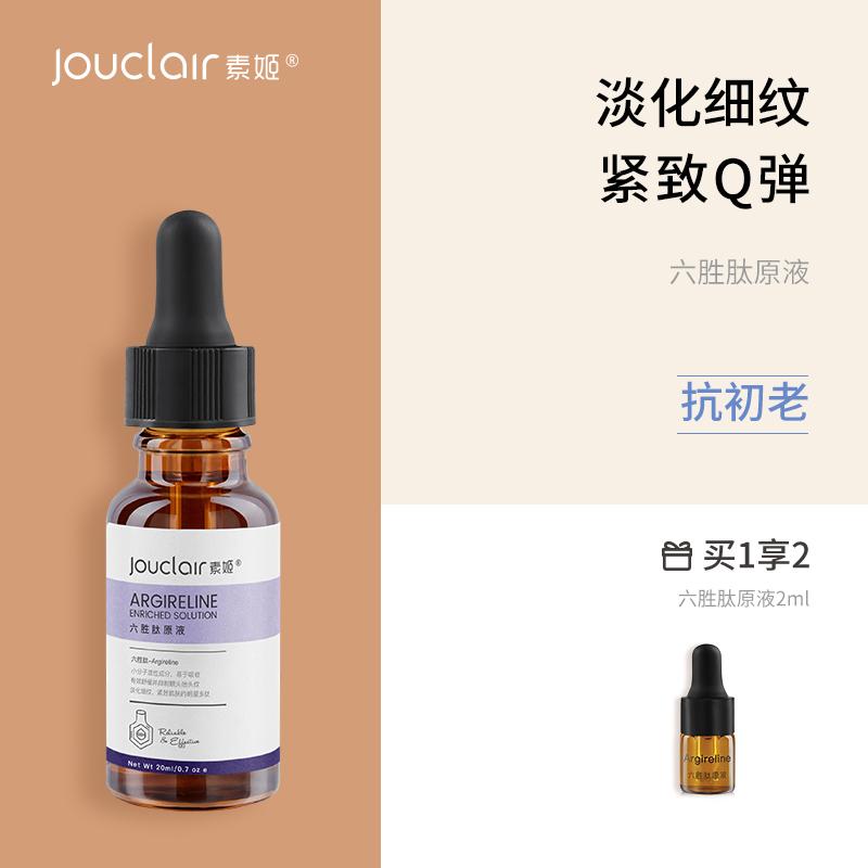 jouclair /素姬六胜肽抬头纹精华液质量好不好