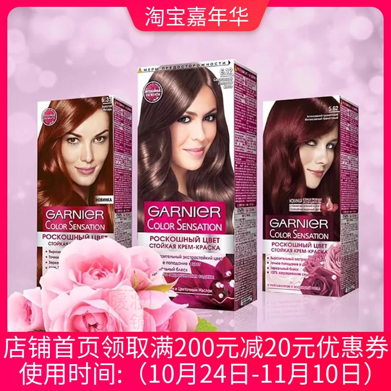【暖妆小铺】法国卡尼尔染发剂膏薄藤紫樱花粉蓝黑蜜糖醇棕色玫瑰