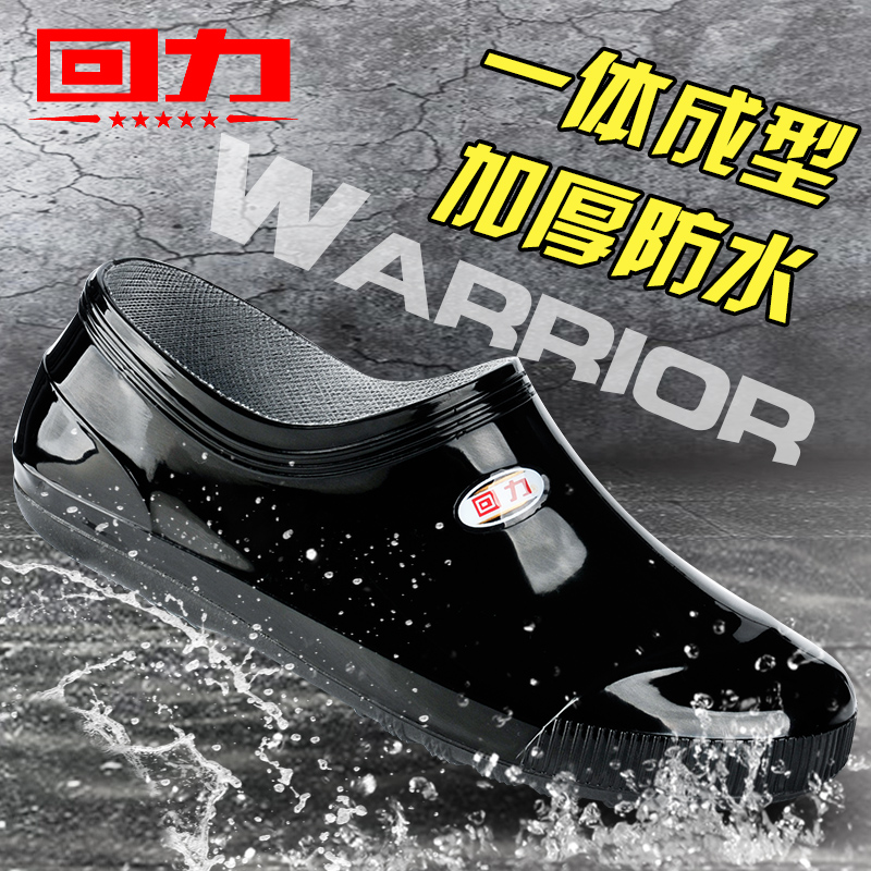 Warrior / resilience rain shoes men and women short tube water shoes shallow mouth rain boots waterproof and antiskid overshoes low top flat bottom rubber shoes