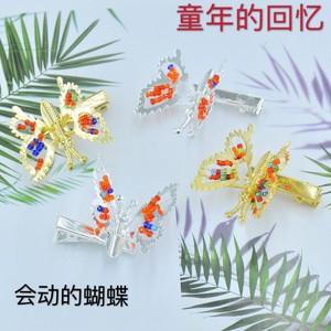 8090童年的回忆金属发夹怀旧串珠弹簧抖动的蝴蝶儿童鸭嘴
