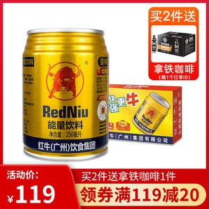 红牛集团提神宝250ml*24罐整箱包装