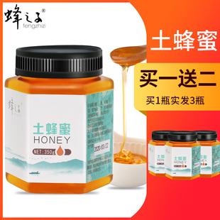天然纯正蜂蜜自然成熟小瓶装 农家自产新鲜原蜜生态蜂蜜350g买1送2