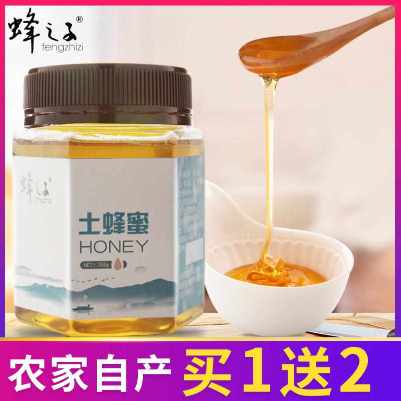 天然蜂蜜成熟小瓶装农家自产新鲜液态原蜜生态油菜蜂蜜350g买1送2