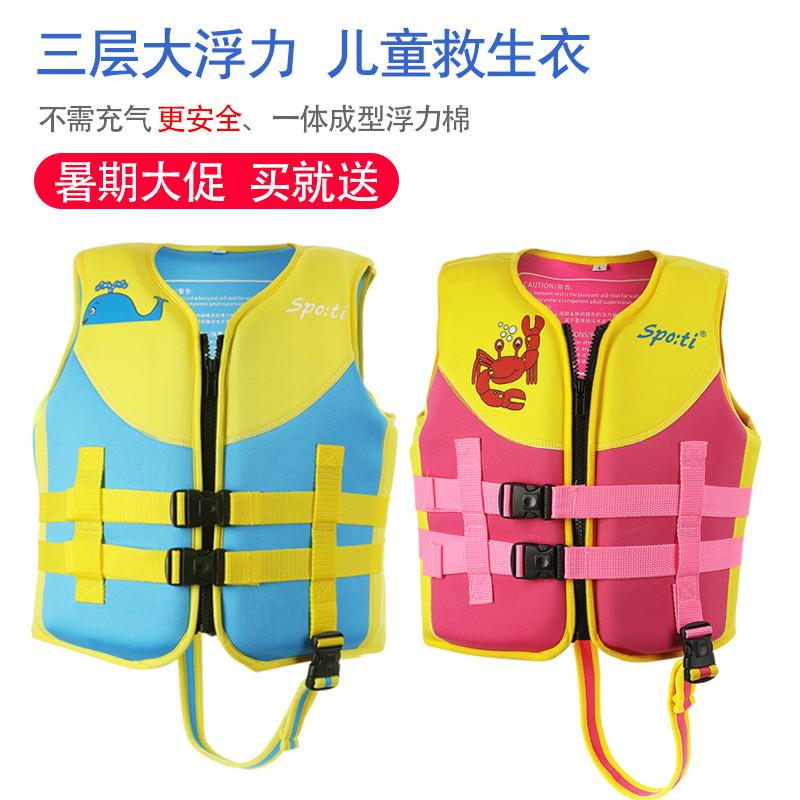 泳衣小童 浮力背心浮潜ti儿童救生衣式马甲宝宝游泳衣初学小孩