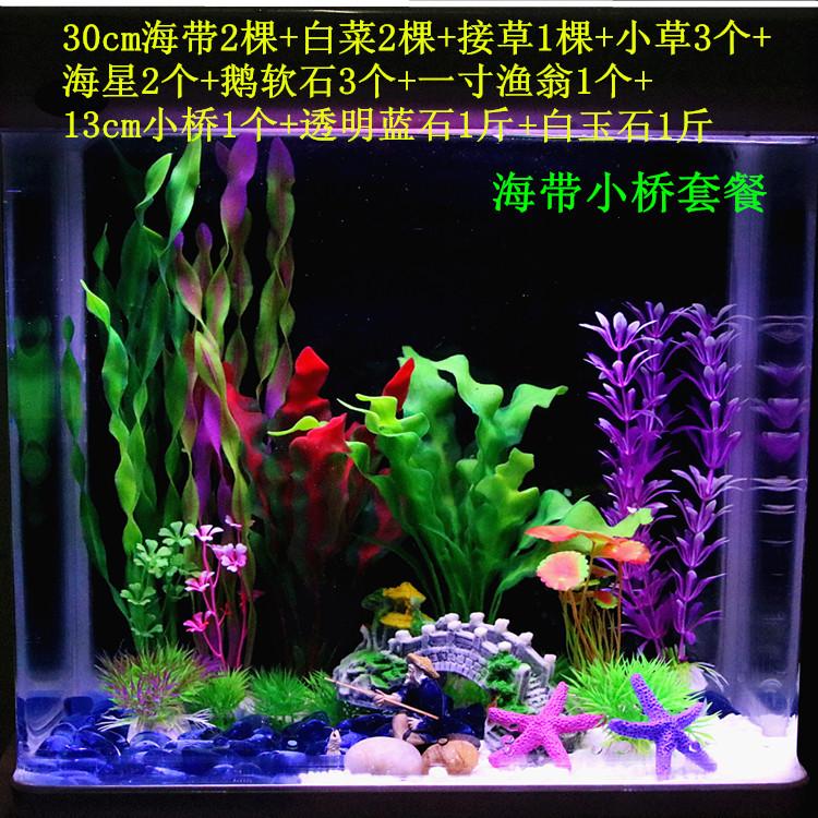 小鱼缸造景套餐长30-50-60cm小桥假山水草装饰造景彩石,可领取1元天猫优惠券
