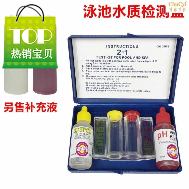 游泳池水质检测试99剂 oto余氯测试剂 酸碱度测试盒 ph值测