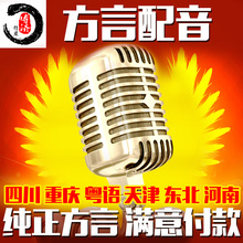 Professional audio production, advertising, dialect dubbing, Sichuan dialect promotion, selling, recording, promotional video, real man voice