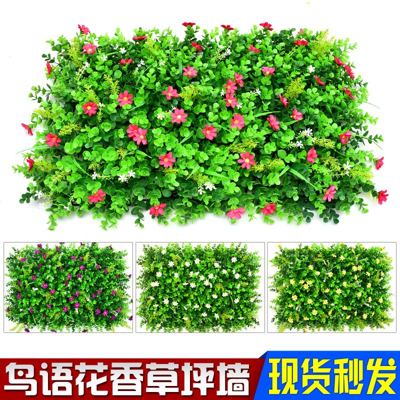 仿真草坪人造绿植户外门头背景花墙植物墙面装饰阳台室内塑料假花