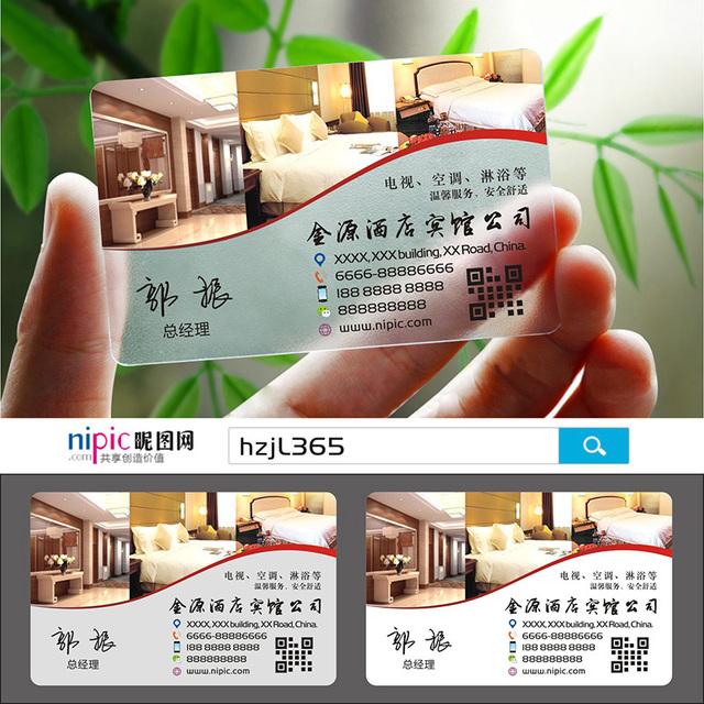 酒店宾馆商务饭店客栈餐饮旅馆订房卡名片设计定制做SG00202
