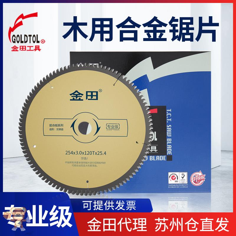 Jintian professional grade aluminum alloy saw blade 7 / 8 / 9 inch cutting aluminum profile 10 inch 120 tooth aluminum saw 255 saw blade