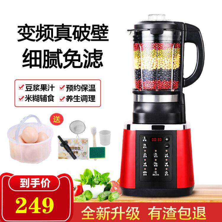 (用1元券)破壁免洗家用全自动多功能 k豆浆机