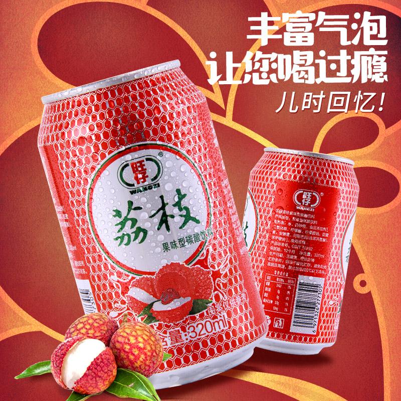 旺仔荔枝味碳酸饮料320ml*6-24罐易拉罐饮料整箱80后东北网红饮料