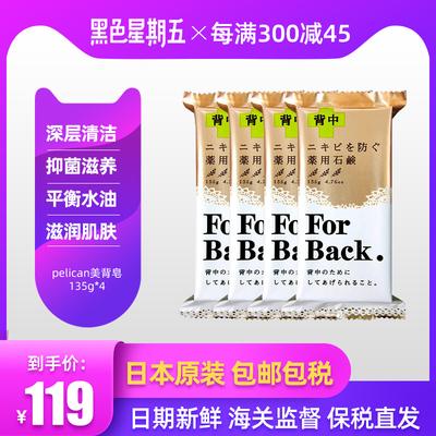 【保税】Pelican For Back沛丽康美背皂背部控油沐浴皂香皂135g*4