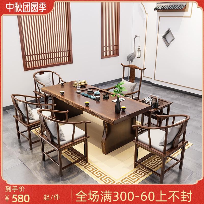 原木新中式功夫泡茶桌椅组合茶台
