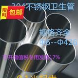 镜面管 饰管卫生管方管材切零 鑫广大 316不锈钢管 b304 光亮管 装