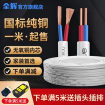 电线2.5平方国标1.546护套线2芯纯铜软线家用电缆线铜芯电源线