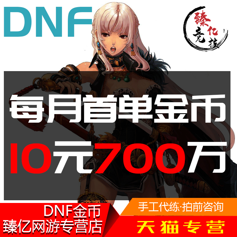 dnf金币