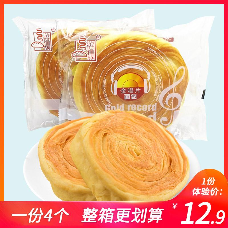 游世佳族唱片面包传统手撕法式面包蛋糕点心营养早餐零食整箱批发