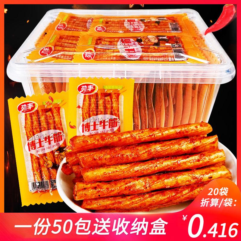 劲丰博士牛筋辣条儿时怀旧辣片面筋麻辣面制品怀旧豆筋小零食50包