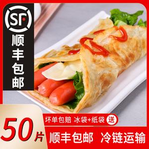 顺丰挚牧50片原味早餐煎饼皮手抓饼