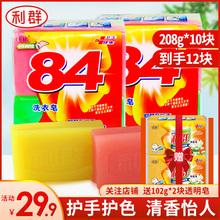 利群透明皂208g*10块84洗衣皂