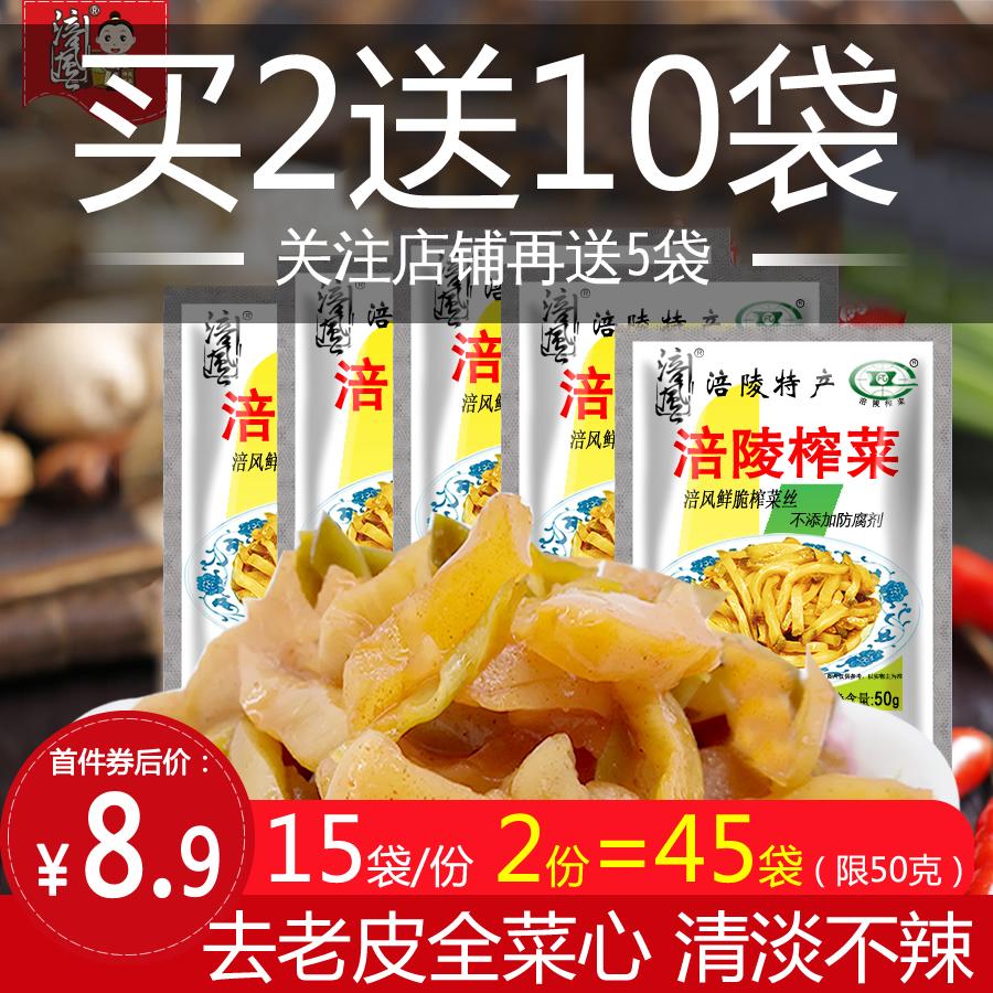 涪风涪陵榨菜丝清淡爽口小包装50gx15袋包邮下饭菜咸菜批发一整箱