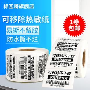 可移热敏标签纸易撕不留胶不干胶60*40 100 80 70 50 30三防热敏合成纸防水撕不烂家具板材玻璃图书食品贴纸