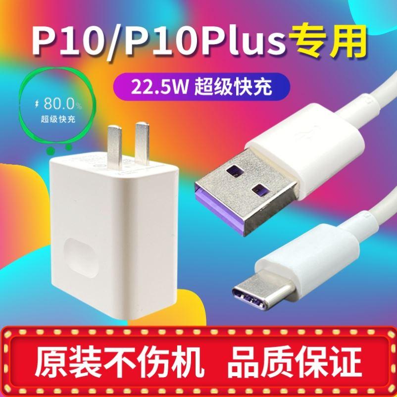 中國代購|中國批發-ibuy99|华为P10|适用华为P10手机充电器P10plus超级快充5A数据线22.5瓦充电器原装