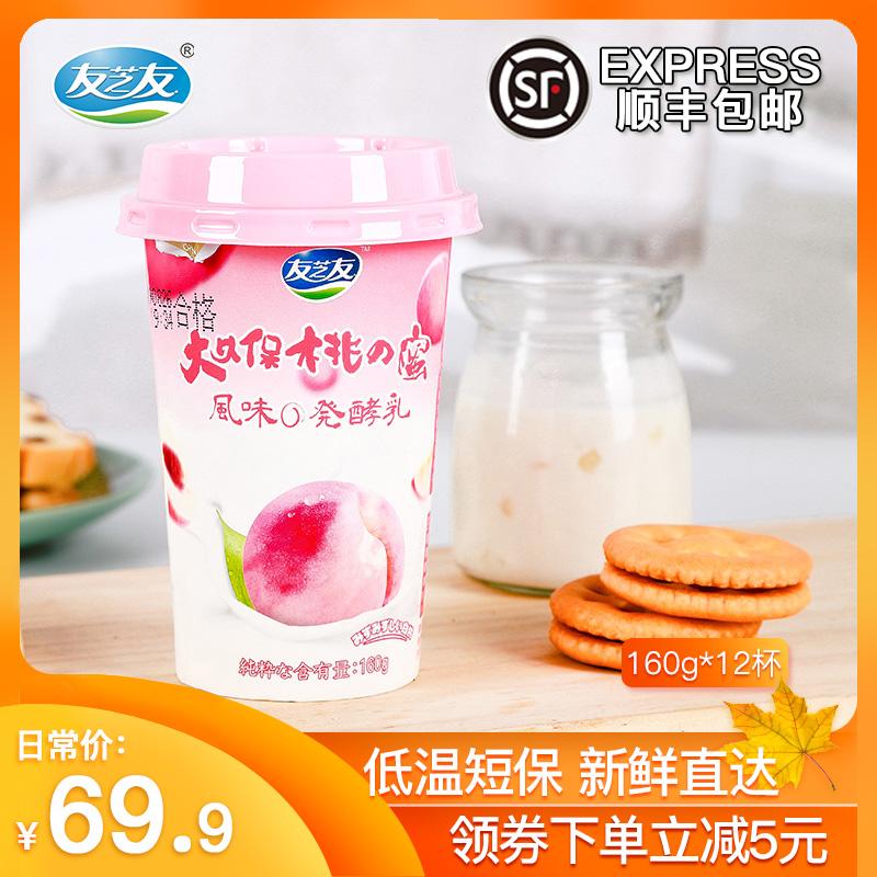 蒙牛友芝友大久保白桃风味酸牛奶果味酸奶160g*12杯 营养早餐酸奶
