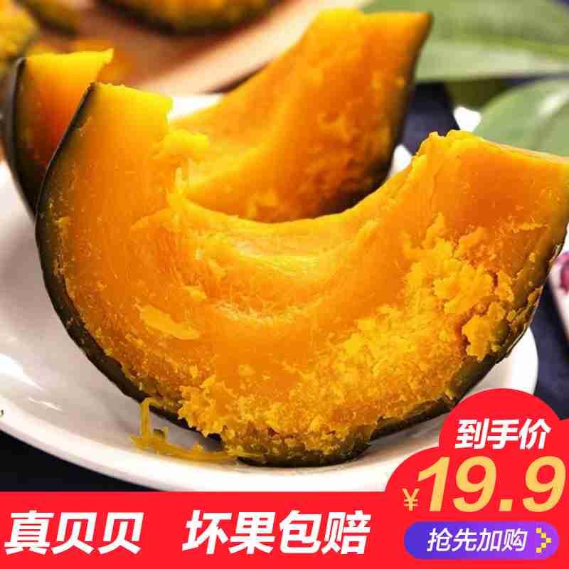 贝贝南瓜板栗味贝贝小南瓜5斤新西兰南瓜宝辅食新鲜蔬菜包邮