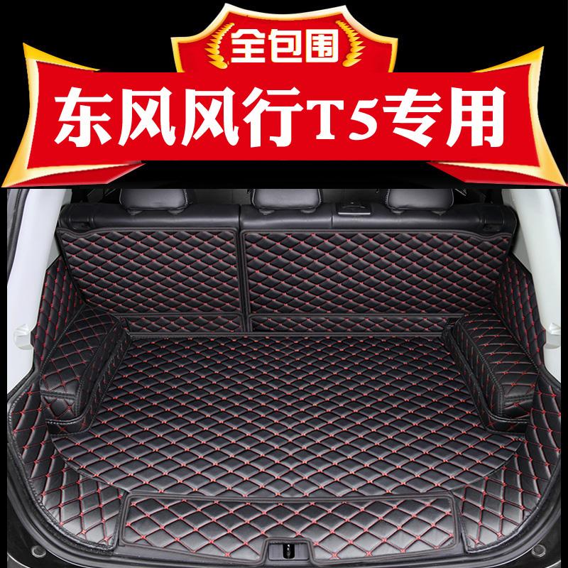 适用于东风风行T5后备箱垫全包围18-19款汽车内饰改装后背尾箱垫