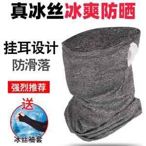 骑行面罩防晒脸罩女夏季骑车冰丝头套男魔术头巾护全脸自行车装备