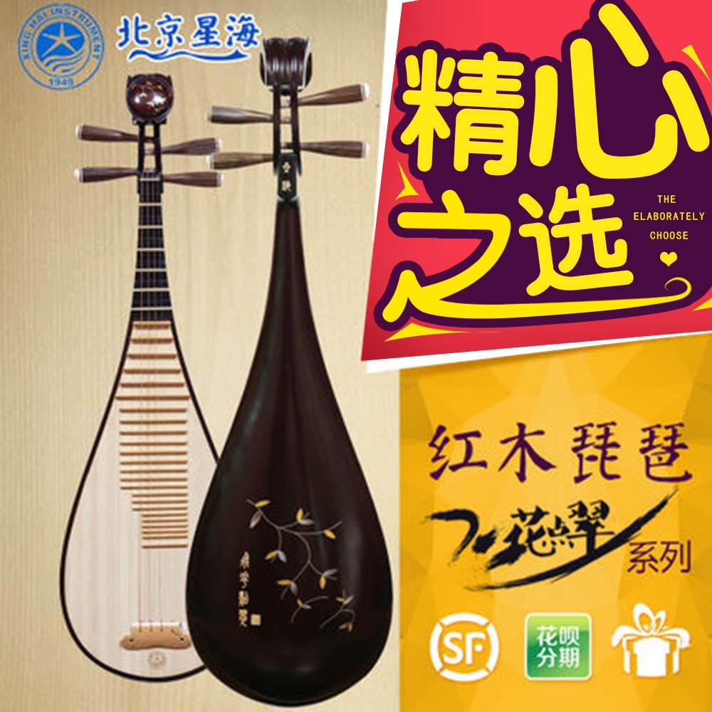 Цветок зелёного нефрита Xinghai красный Деревянный шахматный новичок / тест / производительность 琵琶