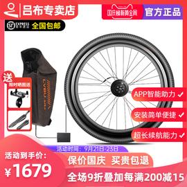 吕布云轮自行车改装套件车包电池山地车前轮改装电动APP智能助力