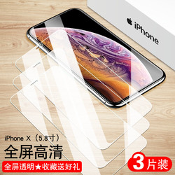 苹果x钢化膜iPhone10高清莫PhoneX手机摸iPhnex玻璃摸。iPnonex平果iPoneX防爆iPhone10保护莫A1865全屏覆盖