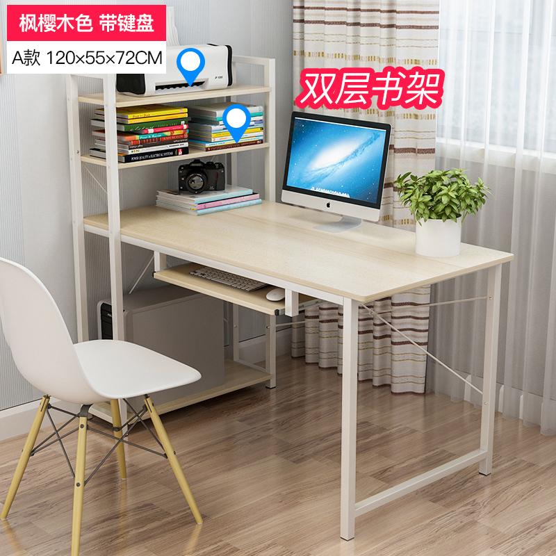 台式家用简约现济型办公桌代电脑桌