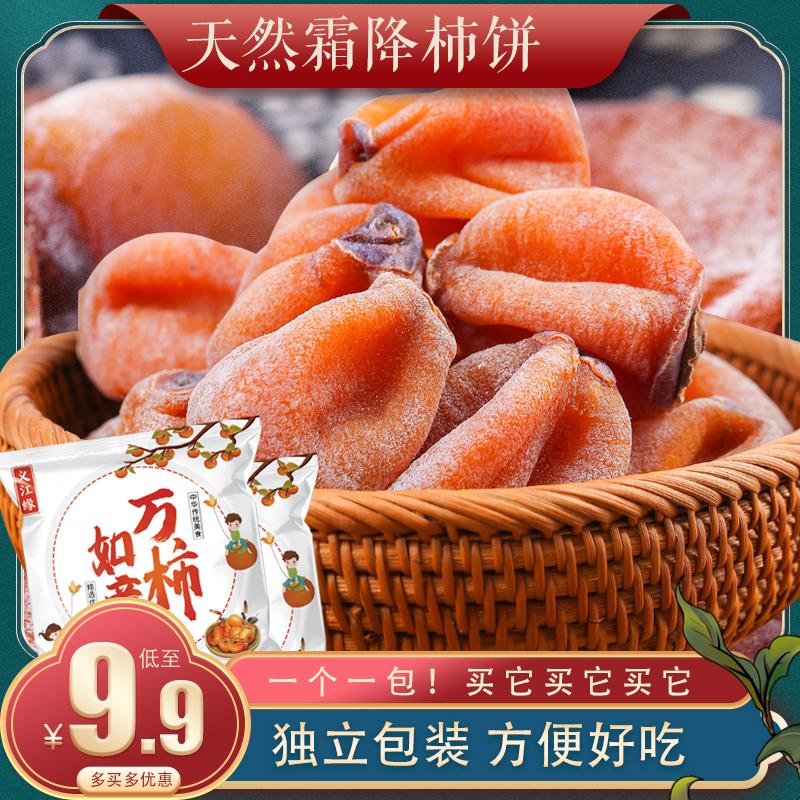 独立小包装霜降柿饼农家自制流心吊柿子饼特级非陕西富平柿饼5斤