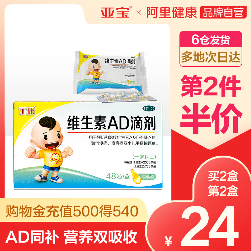 Dinggui vitamin AD drop VAD capsule rickets, hand foot twitch and night blindness in children over 1 year old