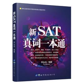 新SAT真词一本通 外语学习工具书 英语考试 国外高考 出国留学考试 80篇文章 Ivy Global 的6套题 自阅读原文 世界图书出版公司图片