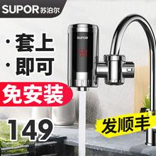 苏泊尔电热水龙头即热式加热快速热厨房宝热水器过水热免安装家用