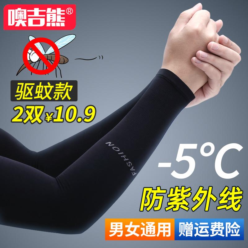 夏季冰爽袖套男士防紫外线手套冰丝女防晒手袖长款凉护臂开车骑行