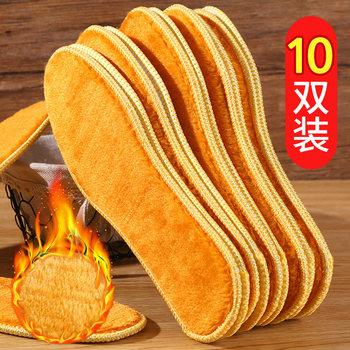 10双保暖加绒软底男士防臭吸汗鞋垫