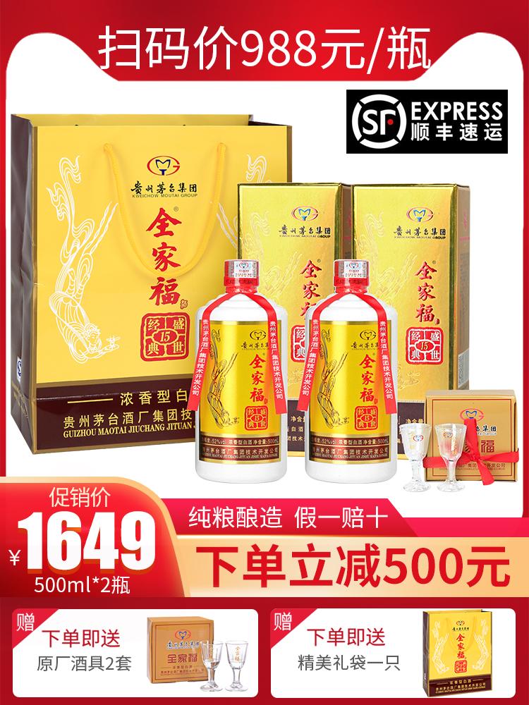 【赠酒具】全家福盛世经典52度浓香型白酒水500ml*2瓶装礼品酒