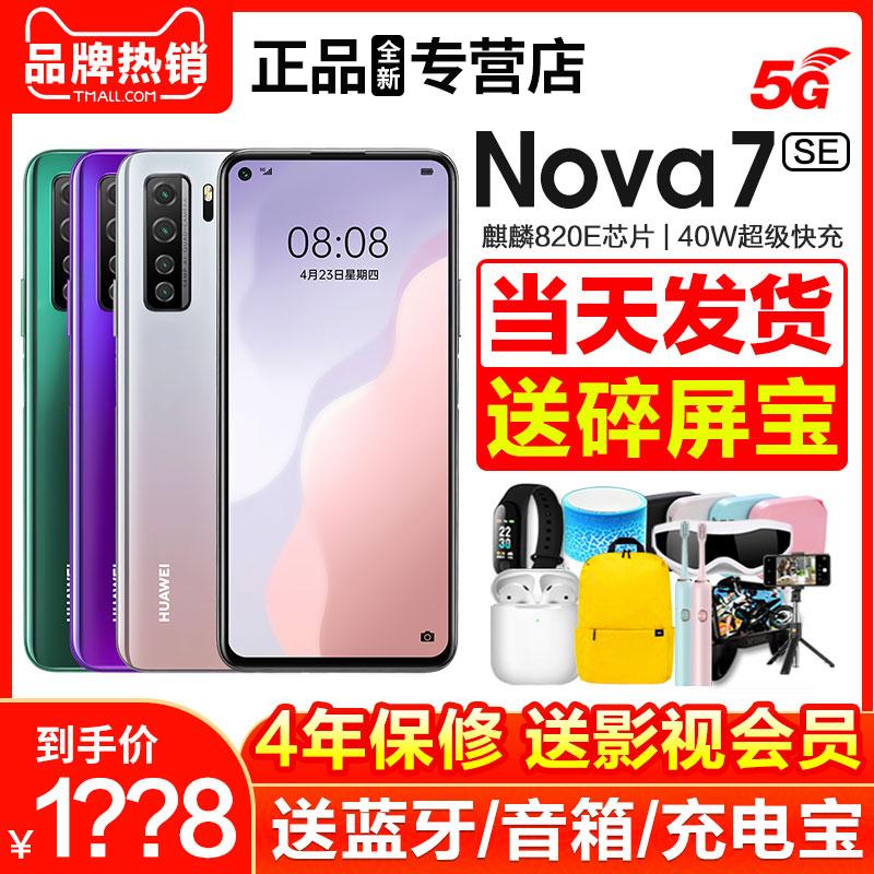 当天发huawei /华为nova7 se 5g