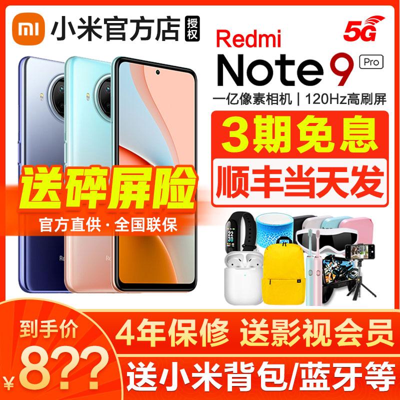 【当天发/3期免息送背包】红米Note9Pro 5G手机Xiaomi/小米红米Note9系列官方旗舰店官网note10pro红米k30