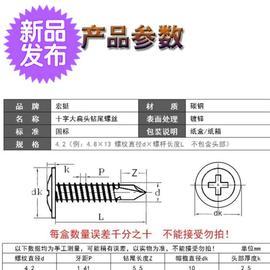 。包邮镀锌2大扁头钻尾自攻螺丝/圆头带垫钻尾自钻螺钉m4.2