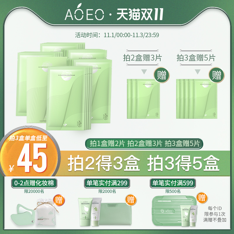 AOEO海葡萄精華補水8重透明質酸清潔面膜男女敏感肌膚保濕