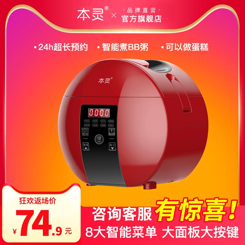 本灵电饭煲家用小型智能迷你多功能宿舍1-2-3人全自动电饭锅单人