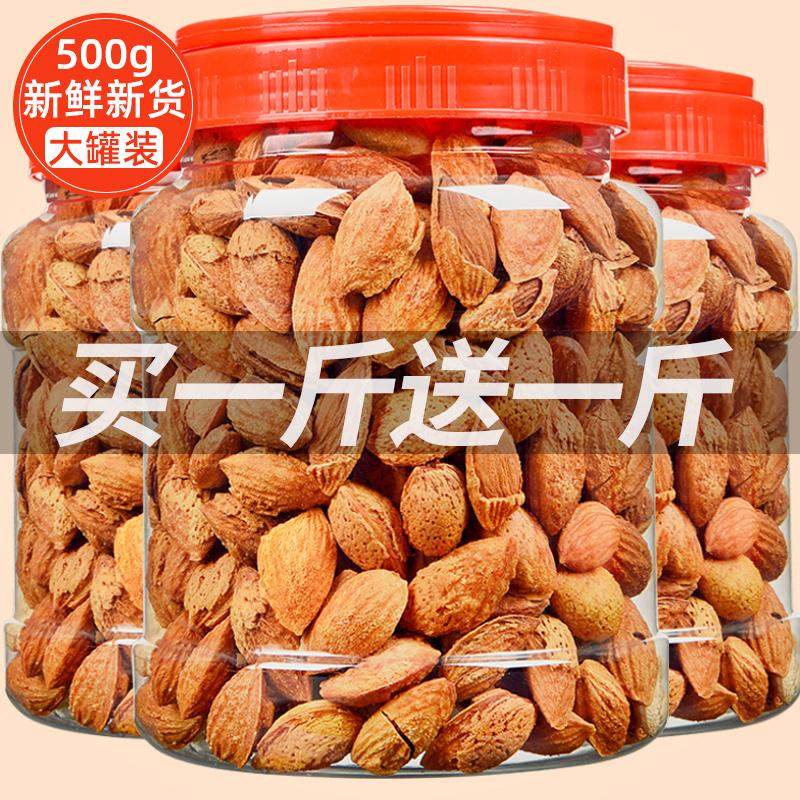 手剥奶香味巴旦木500g净含量巴旦木仁坚果干果扁桃仁零食罐装包邮